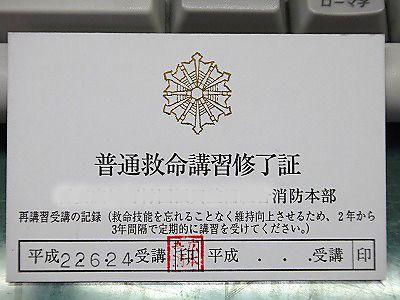 Sdsc03347